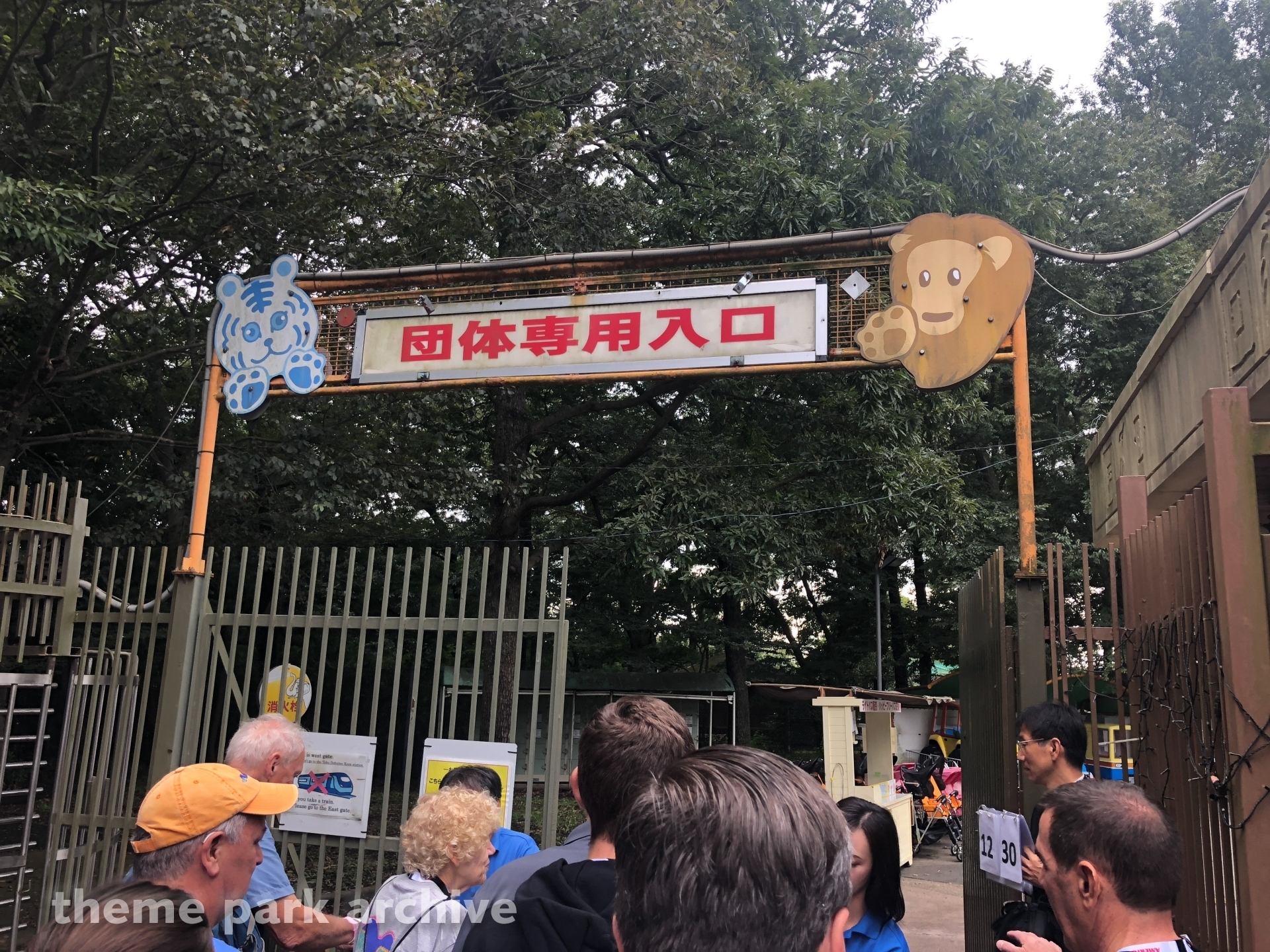 Entrance at Tobu Zoo