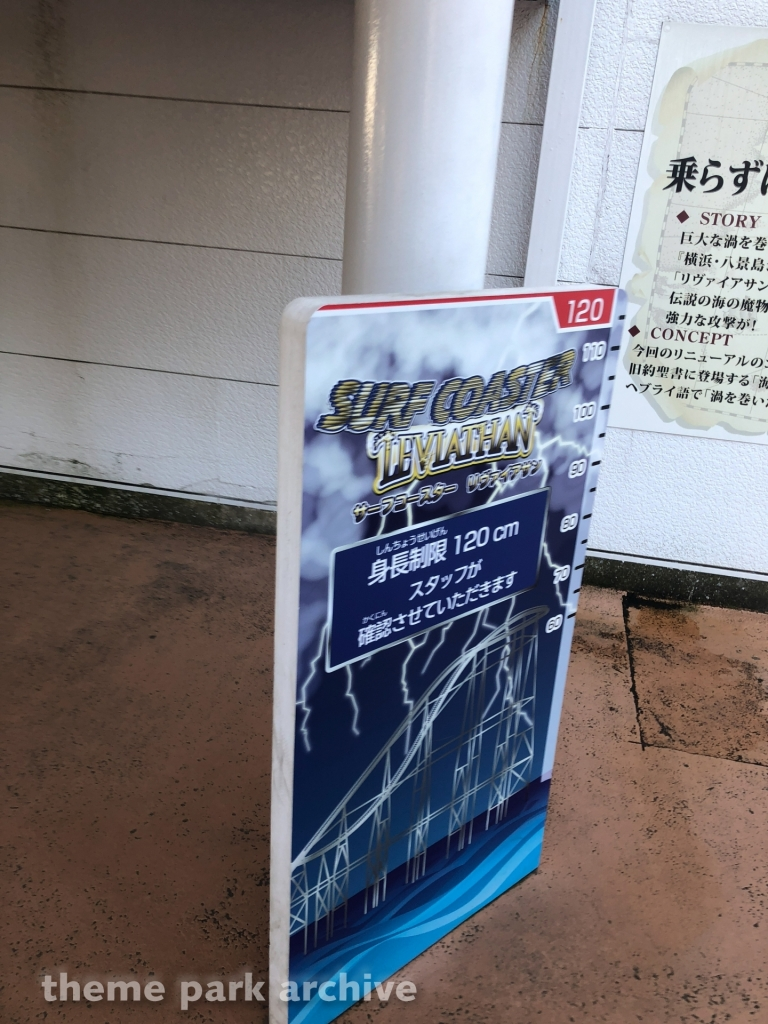 Surf Coaster LEVIATHAN at Yokohama Hakkeijima Sea Paradise