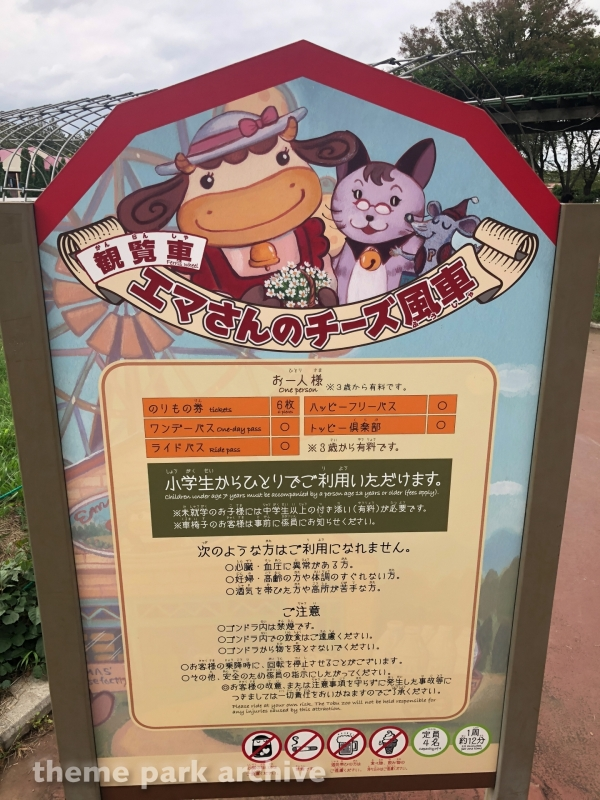 Heartful Farm at Tobu Zoo