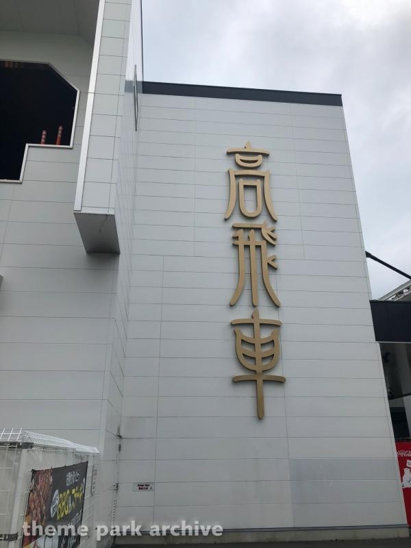 Takabisha at Fuji Q Highland