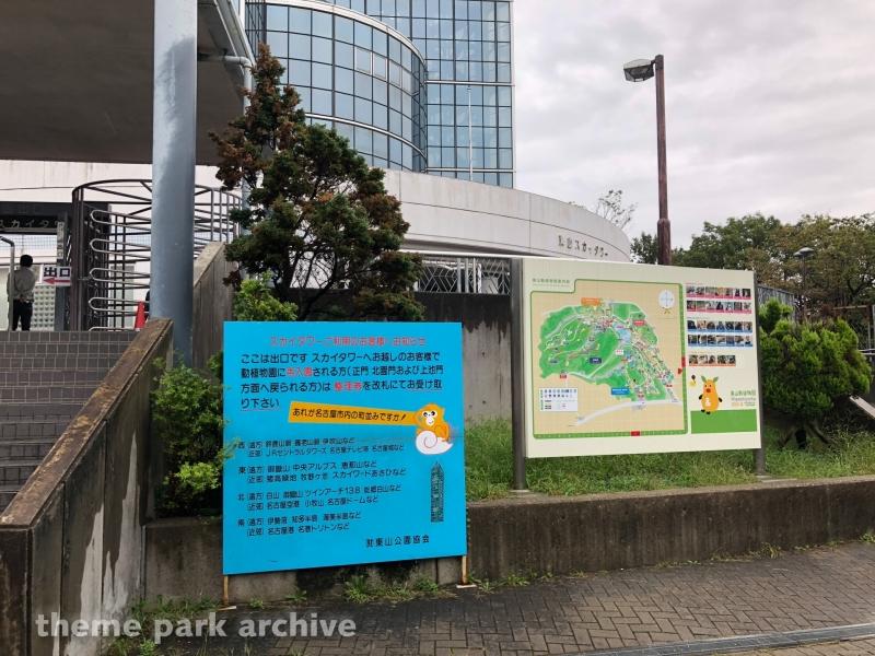 Higashiyama Sky Tower at Higashiyama Zoo and Botanical Gardens