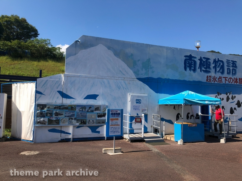 South Pole Adventure at Himeji Central Park